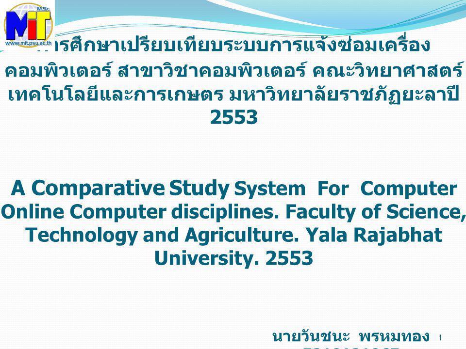 1 การศึกษาเปรียบเทียบระบบการแจ้งซ่อมเครื่อง คอมพิวเตอร์ สาขาวิชาคอมพิวเตอร์ คณะวิทยาศาสตร์ เทคโนโลยีและการเกษตร มหาวิทยาลัยราชภัฏยะลาปี 2553 A Compara