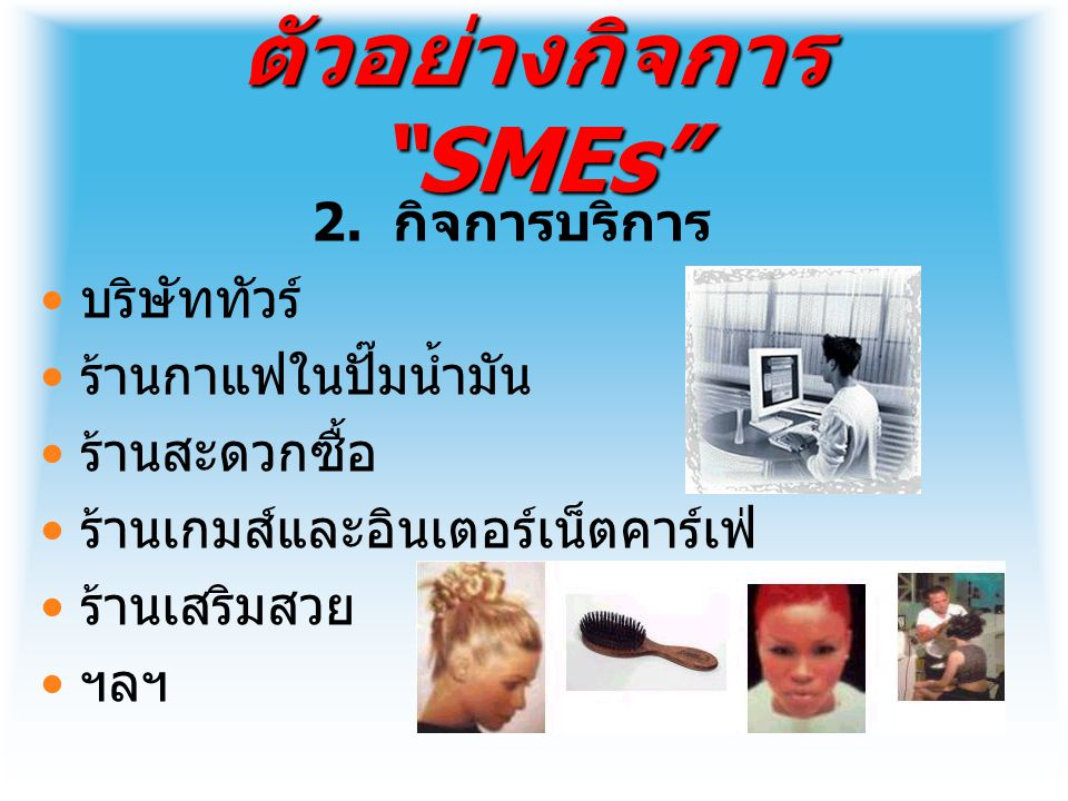 ตัวอย่างกิจการ SMEs 3. กิจการค้า - การค้าปลีก (Retail) - การค้าส่ง (Wholesale)