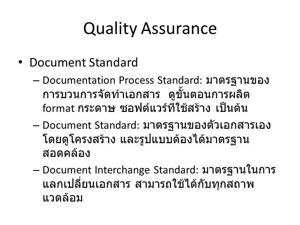 Quality Assurance Document Standard – Documentation Process Standard: มาตรฐานของ การบวนการจัดทำเอกสาร ดูขั้นตอนการผลิต format กระดาษ ซอฟต์แวร์ทีใช้สร้