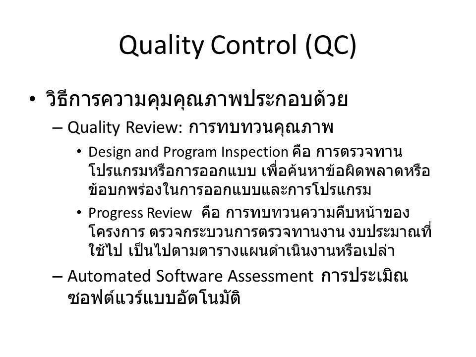 Quality Control (QC) วิธีการความคุมคุณภาพประกอบด้วย – Quality Review: การทบทวนคุณภาพ Design and Program Inspection คือ การตรวจทาน โปรแกรมหรือการออกแบบ