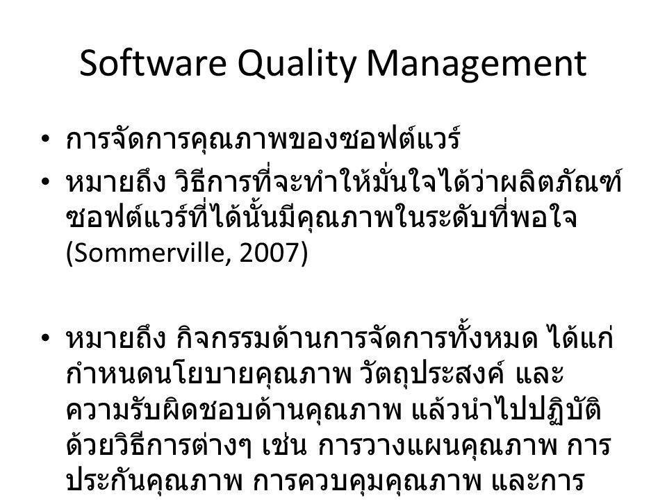 Software Quality Management การจัดการคุณภาพของซอฟต์แวร์ หมายถึง วิธีการที่จะทำให้มั่นใจได้ว่าผลิตภัณฑ์ ซอฟต์แวร์ที่ได้นั้นมีคุณภาพในระดับที่พอใจ (Somm
