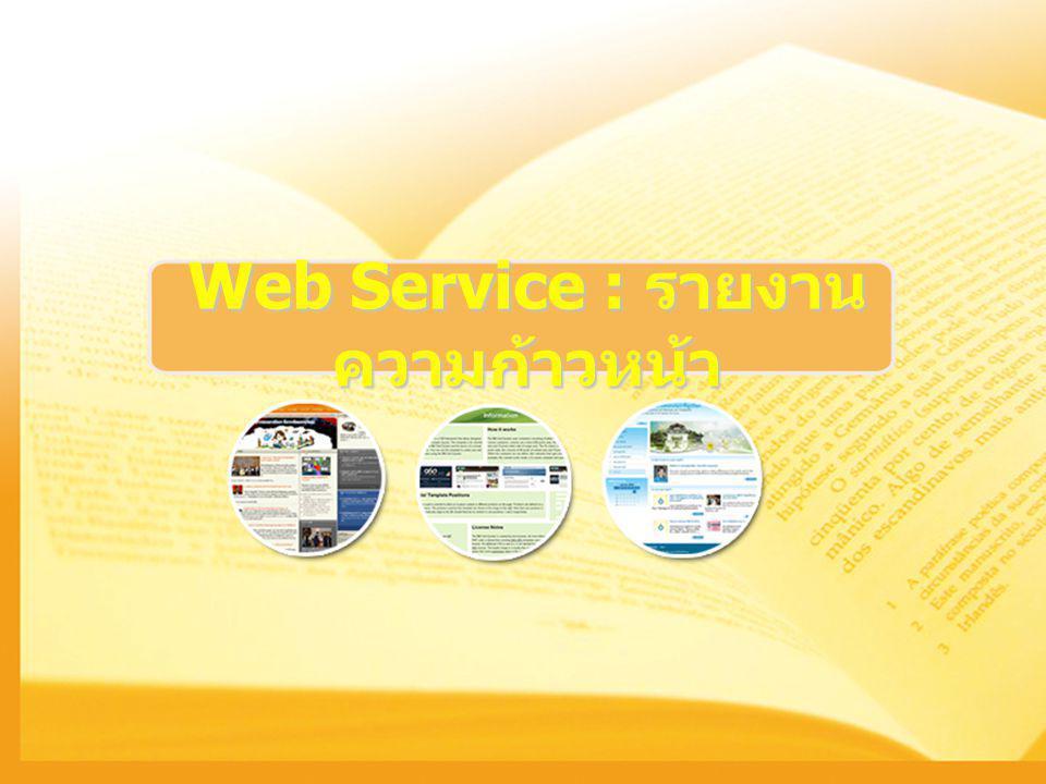 Web Service : รายงาน ความก้าวหน้า