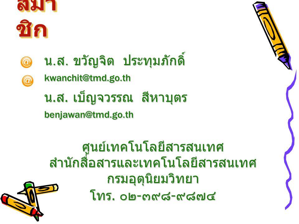 สมา ชิก น. ส. ขวัญจิต ประทุมภักดิ์ kwanchit@tmd.go.th น. ส. เบ็ญจวรรณ สีหาบุตร benjawan@tmd.go.th ศูนย์เทคโนโลยีสารสนเทศสำนักสื่อสารและเทคโนโลยีสารสนเ