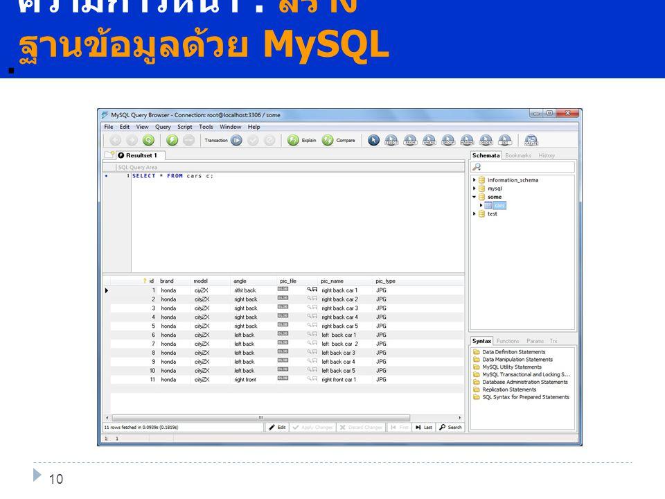 . 11 ความก้าวหน้า : สร้าง ฐานข้อมูลด้วย MySQL 10
