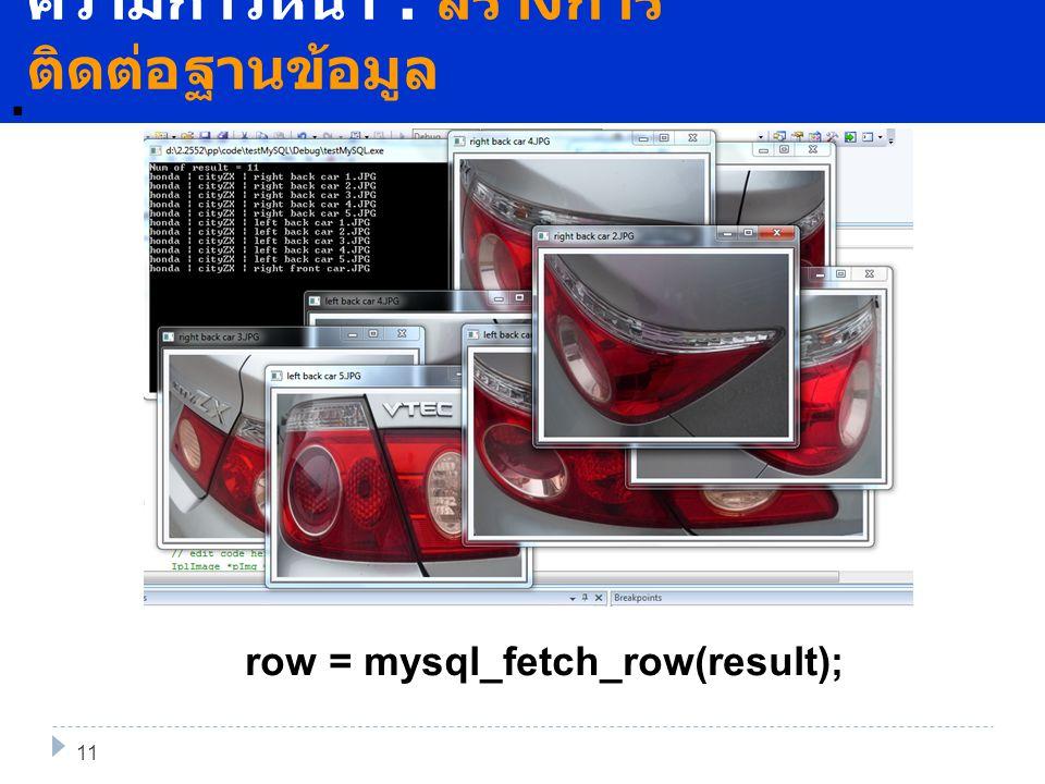 . ความก้าวหน้า : สร้างการ ติดต่อฐานข้อมูล 11 row = mysql_fetch_row(result);