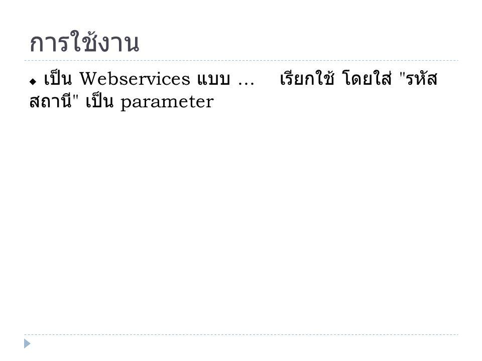 การใช้งาน  เป็น Webservices แบบ... เรียกใช้ โดยใส่