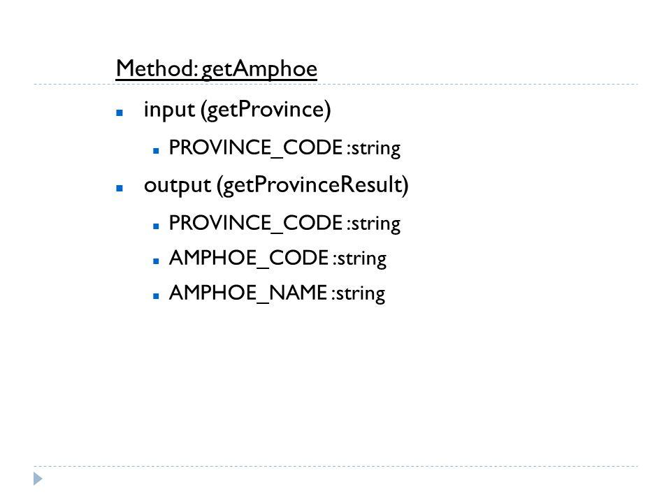Method: getAmphoe input (getProvince)  PROVINCE_CODE :string output (getProvinceResult)  PROVINCE_CODE :string AMPHOE_CODE :string AMPHOE_NAME :stri