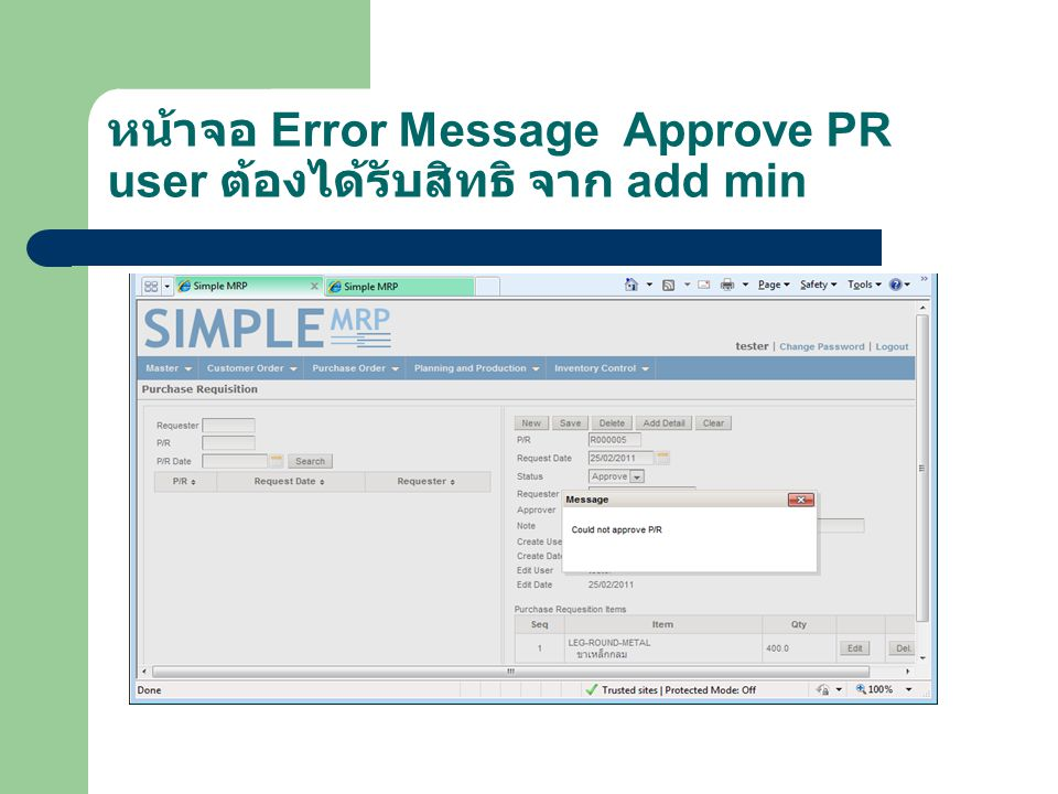 หน้าจอ Error Message Approve PR user ต้องได้รับสิทธิ จาก add min