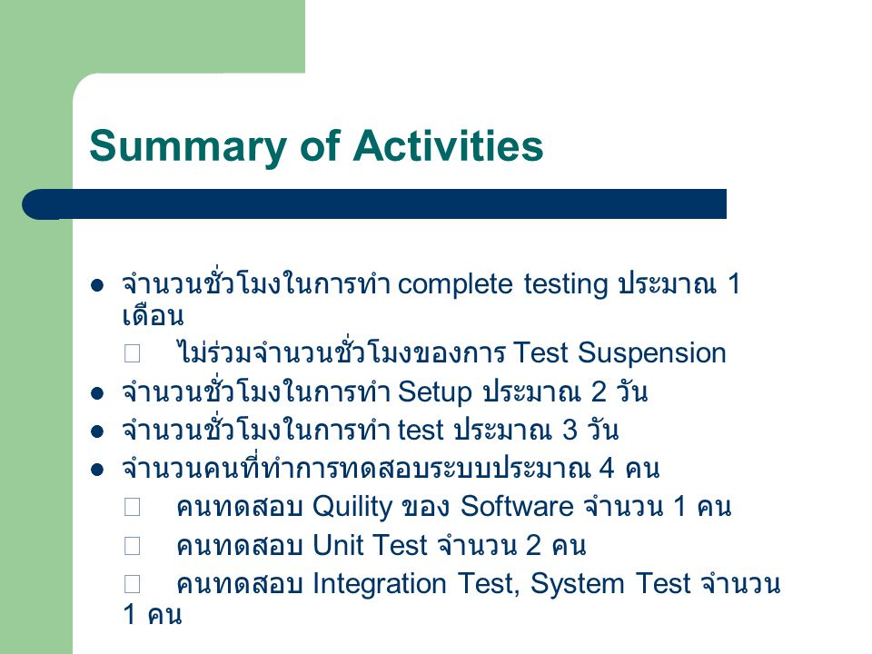Summary of Activities จำนวนชั่วโมงในการทำ complete testing ประมาณ 1 เดือน  ไม่ร่วมจำนวนชั่วโมงของการ Test Suspension จำนวนชั่วโมงในการทำ Setup ประมาณ