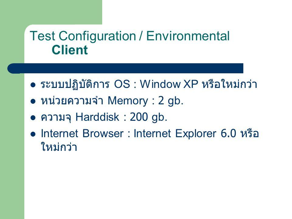 ระบบปฏิบัติการ OS : Window XP หรือใหม่กว่า หน่วยความจำ Memory : 2 gb. ความจุ Harddisk : 200 gb. Internet Browser : Internet Explorer 6.0 หรือ ใหม่กว่า