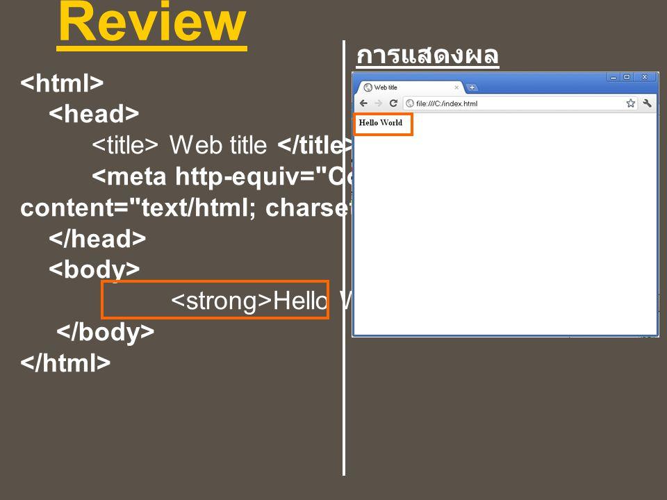 Review Web title Hello World การแสดงผล