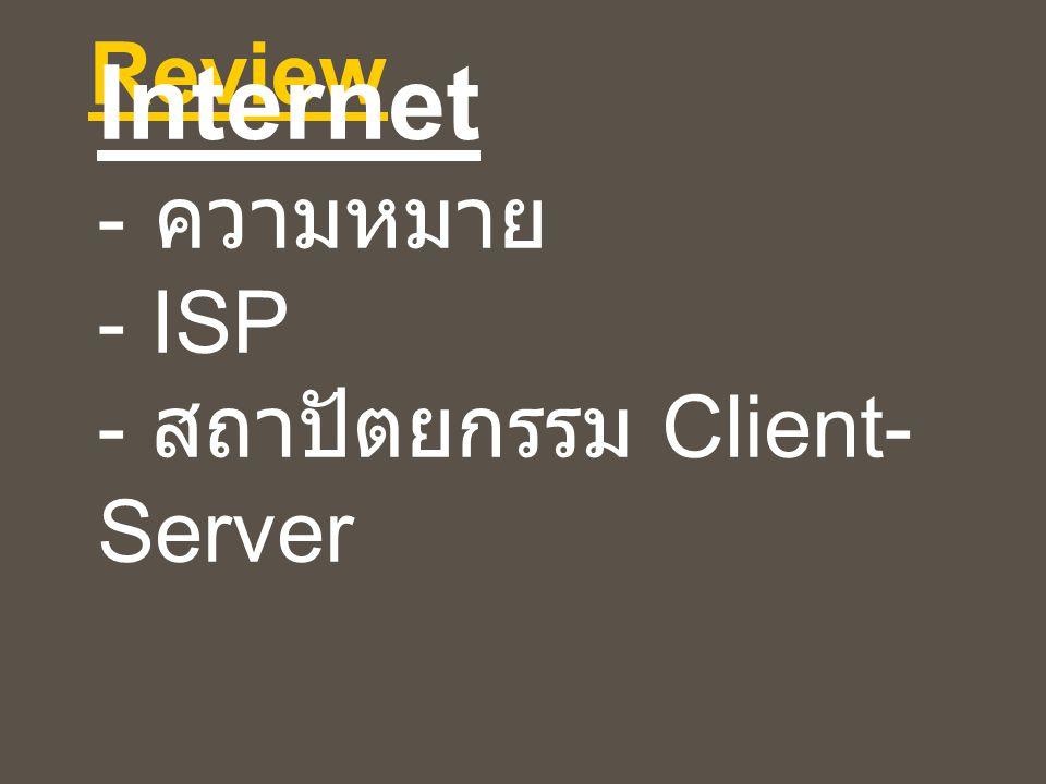 Review Internet - ความหมาย - ISP - สถาปัตยกรรม Client- Server
