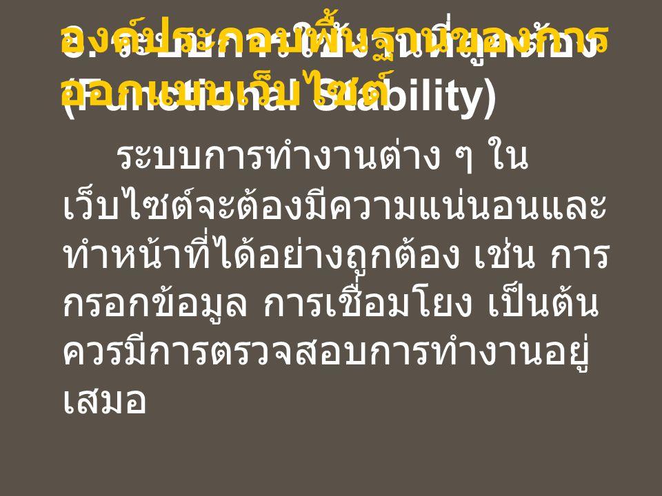 8. ระบบการใช้งานที่ถูกต้อง (Functional Stability) ระบบการทำงานต่าง ๆ ใน เว็บไซต์จะต้องมีความแน่นอนและ ทำหน้าที่ได้อย่างถูกต้อง เช่น การ กรอกข้อมูล การ