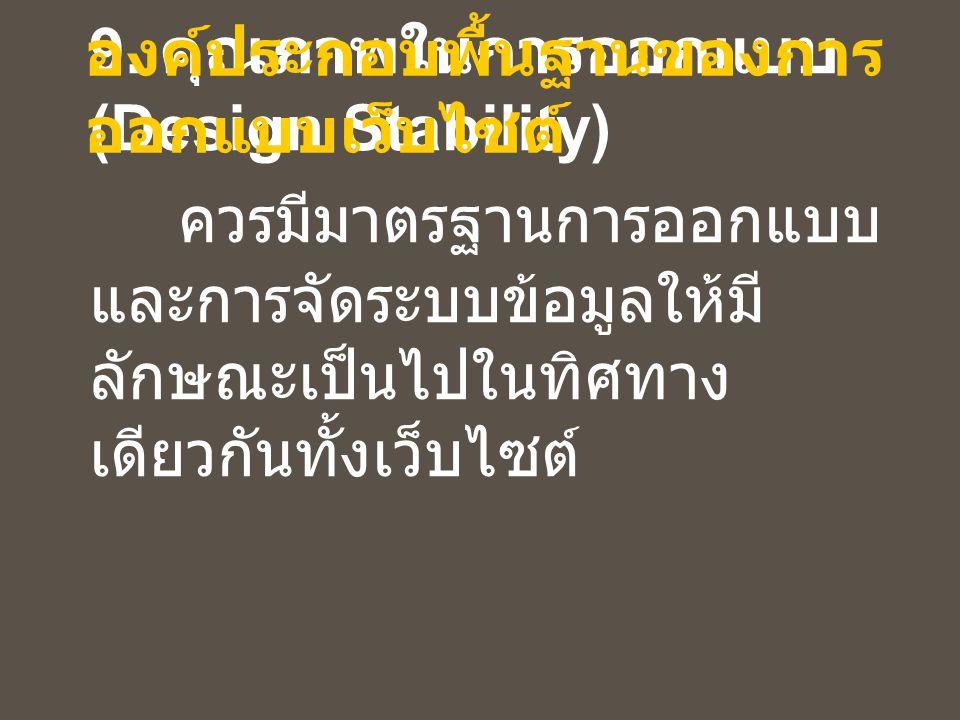 9. คุณภาพในการออกแบบ (Design Stability) ควรมีมาตรฐานการออกแบบ และการจัดระบบข้อมูลให้มี ลักษณะเป็นไปในทิศทาง เดียวกันทั้งเว็บไซต์ องค์ประกอบพื้นฐานของก