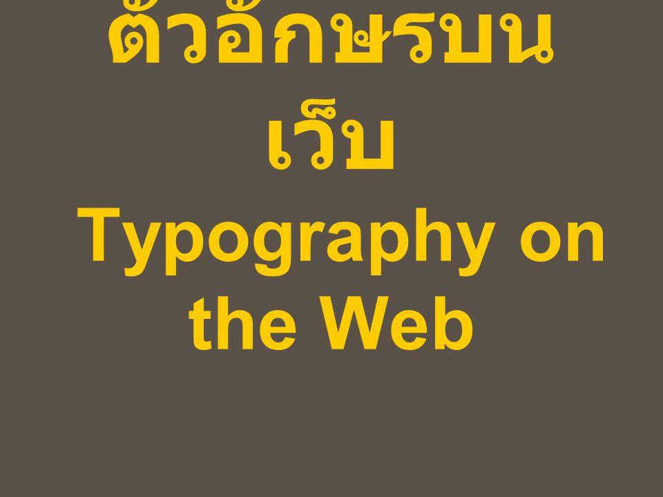 ตัวอักษรบน เว็บ Typography on the Web