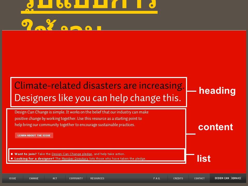 รูปแบบการ ใช้งาน heading content list