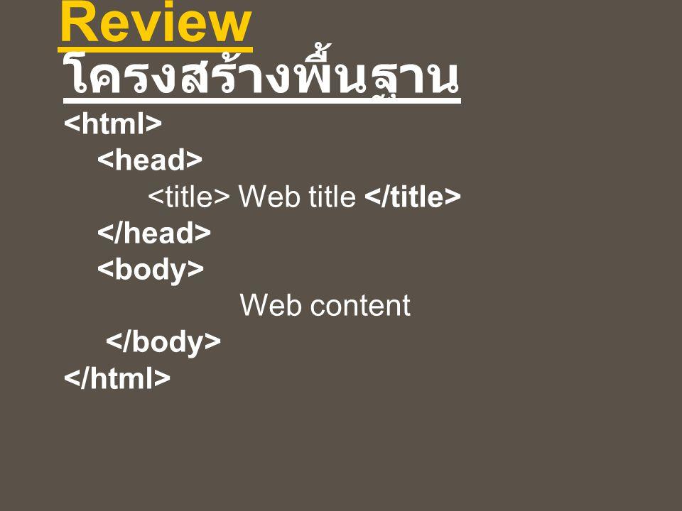 Review โครงสร้างพื้นฐาน Web title Web content