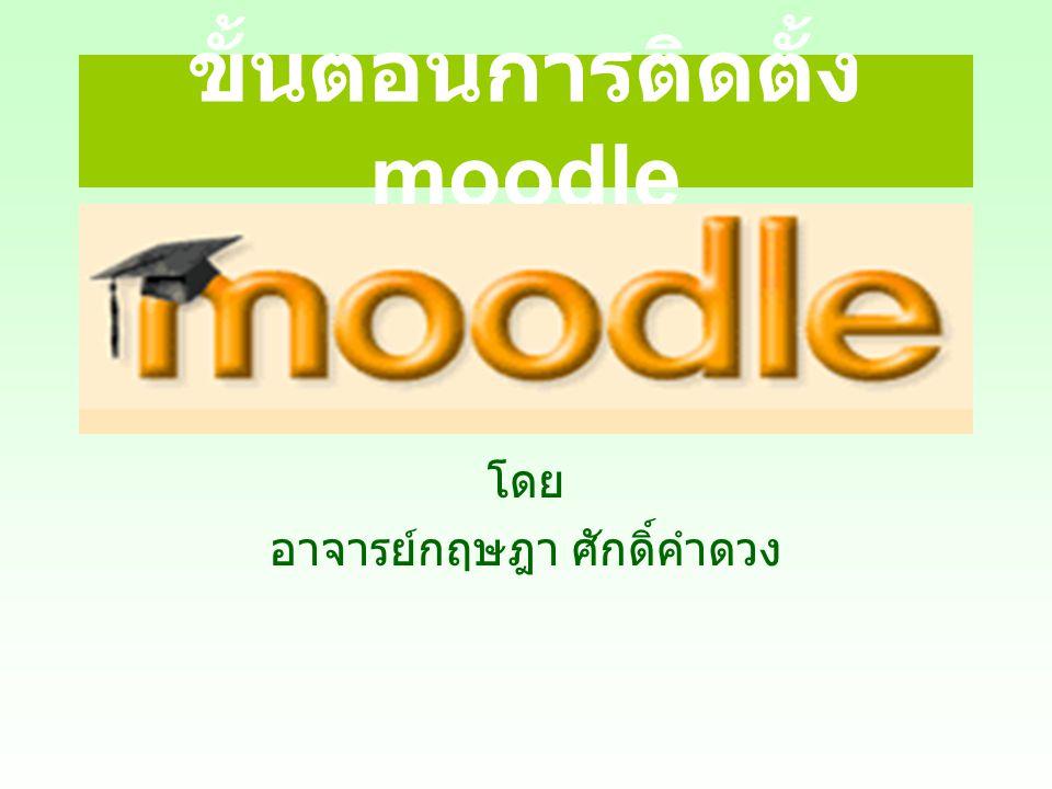 ขั้นตอนการติดตั้ง moodle โดย อาจารย์กฤษฎา ศักดิ์คำดวง