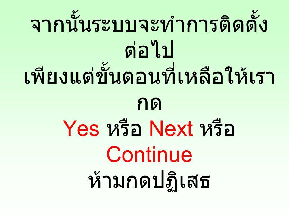 จากนั้นระบบจะทำการติดตั้ง ต่อไป เพียงแต่ขั้นตอนที่เหลือให้เรา กด Yes หรือ Next หรือ Continue ห้ามกดปฏิเสธ