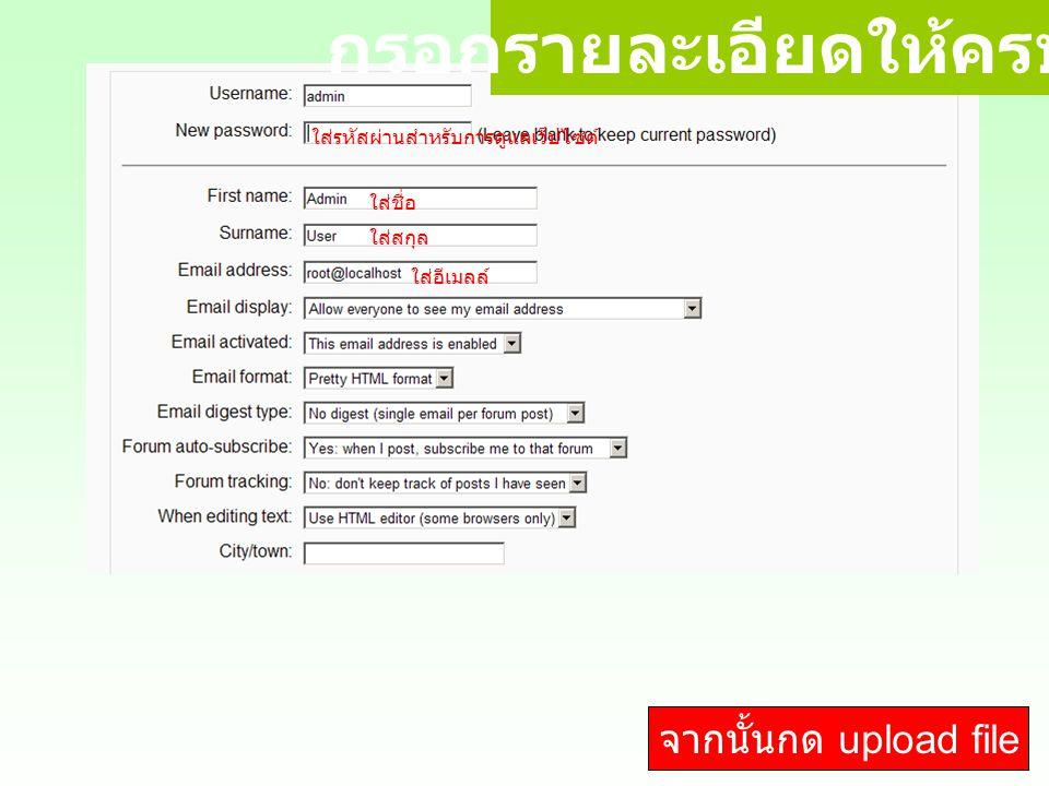 กรอกรายละเอียดให้ครบถ้วน ใส่รหัสผ่านสำหรับการดูแลเว็ปไซต์ ใส่ชื่อ ใส่สกุล ใส่อีเมลล์ จากนั้นกด upload file