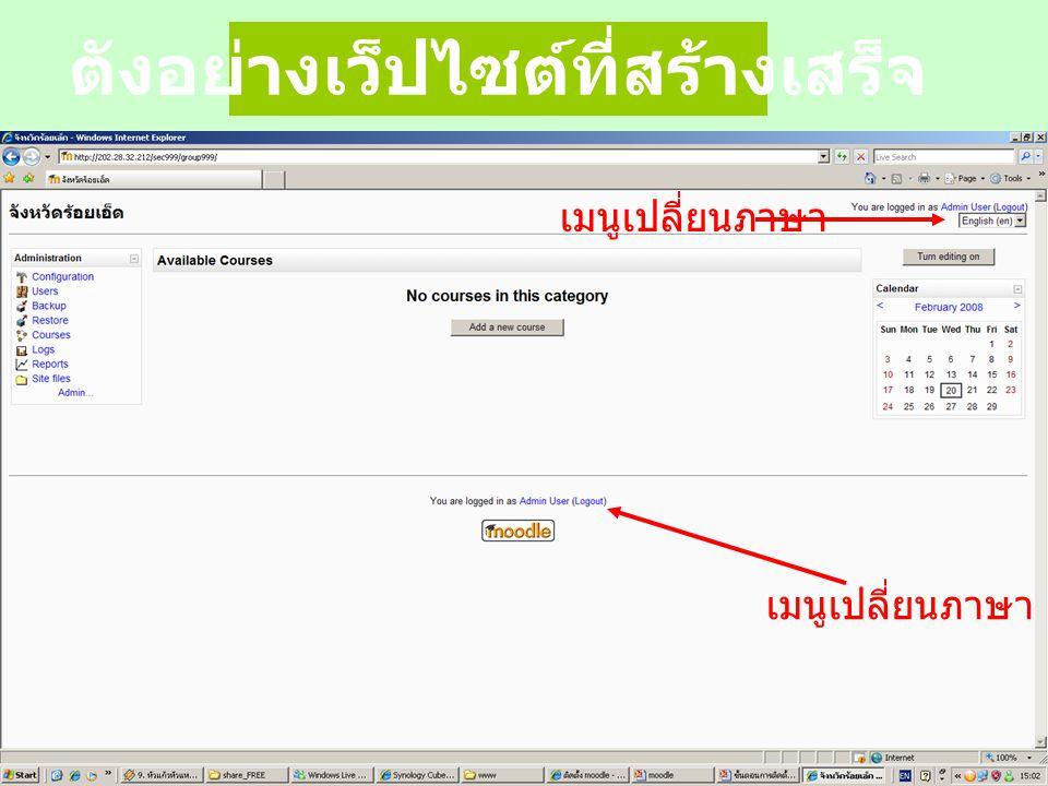 ตังอย่างเว็ปไซต์ที่สร้างเสร็จ เมนูเปลี่ยนภาษา