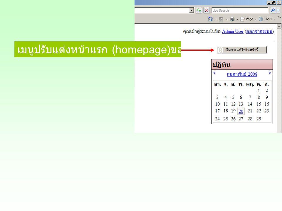 เมนูปรับแต่งหน้าแรก (homepage) ของเว็ปไซต์