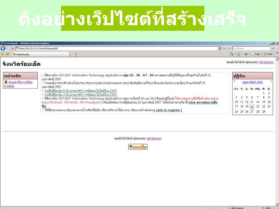 ให้ทำการเลือกภาษาในการติดตั้ง เสร็จแล้ว Click Next >> เพื่อติดตั้งขั้นตอนต่อไป ตังอย่างเว็ปไซต์ที่สร้างเสร็จ