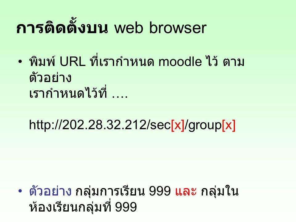 การติดตั้งบน web browser พิมพ์ URL ที่เรากำหนด moodle ไว้ ตาม ตัวอย่าง เรากำหนดไว้ที่ ….