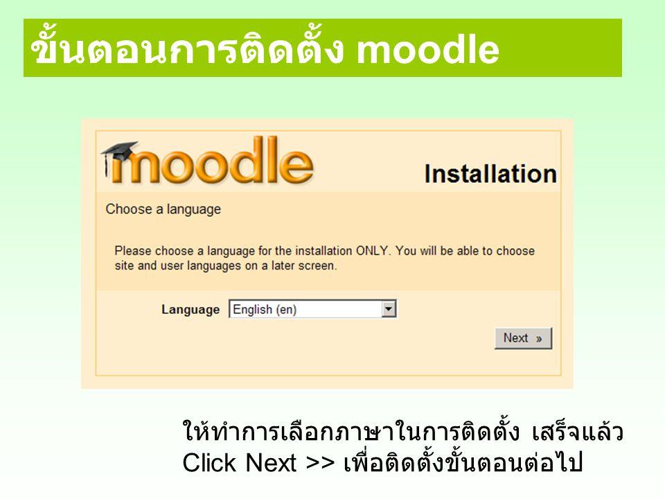 ขั้นตอนการติดตั้ง moodle ให้ทำการเลือกภาษาในการติดตั้ง เสร็จแล้ว Click Next >> เพื่อติดตั้งขั้นตอนต่อไป
