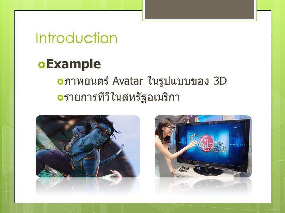 Introduction  Example  ภาพยนตร์ Avatar ในรูปแบบของ 3D  รายการทีวีในสหรัฐอเมริกา