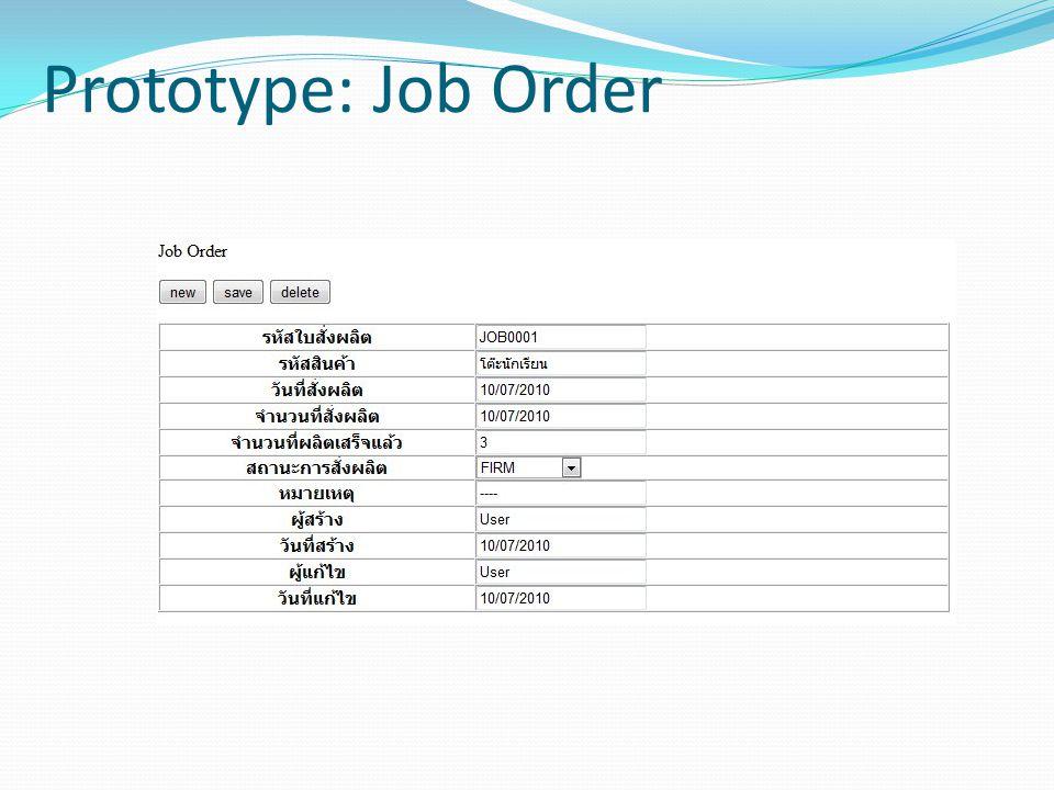 Prototype: Job Order