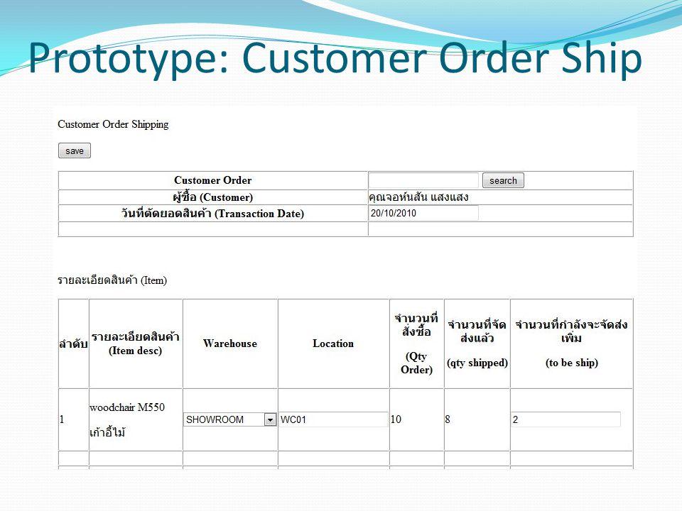 Prototype: Customer Order Ship