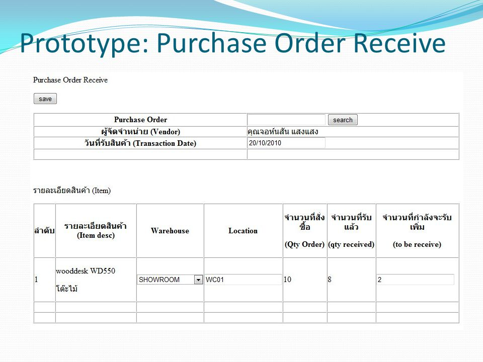 Prototype: Purchase Order Receive