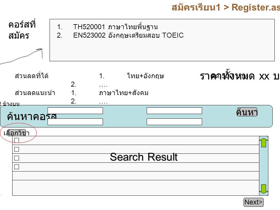 สมัครเรียน 1 > Register.aspx คอร์สที่ สมัคร 1.TH520001 ภาษาไทยพื้นฐาน 2.EN523002 อังกฤษเตรียมสอบ TOEIC ส่วนลดที่ได้ 1.