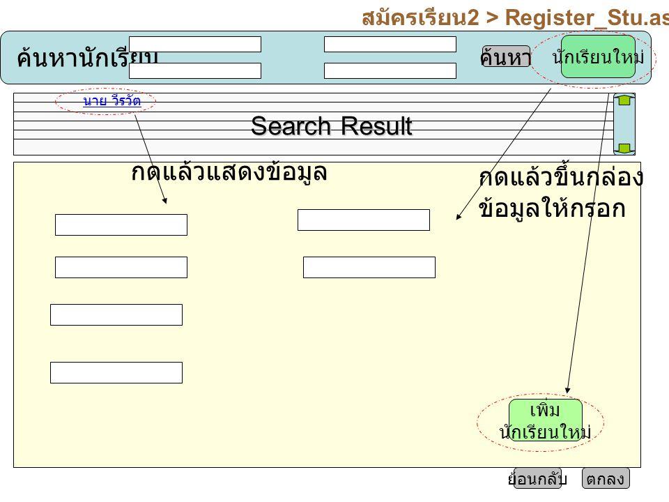 สมัครเรียน 2 > Register_Stu.aspx ค้นหานักเรียน ค้นหา ตกลง Search Result นาย วีรวัต ถ้าไม่ search ก็จะ hide div นักเรียนใหม่ กดแล้วแสดงข้อมูล กดแล้วขึ้นกล่อง ข้อมูลให้กรอก ย้อนกลับ เพิ่ม นักเรียนใหม่