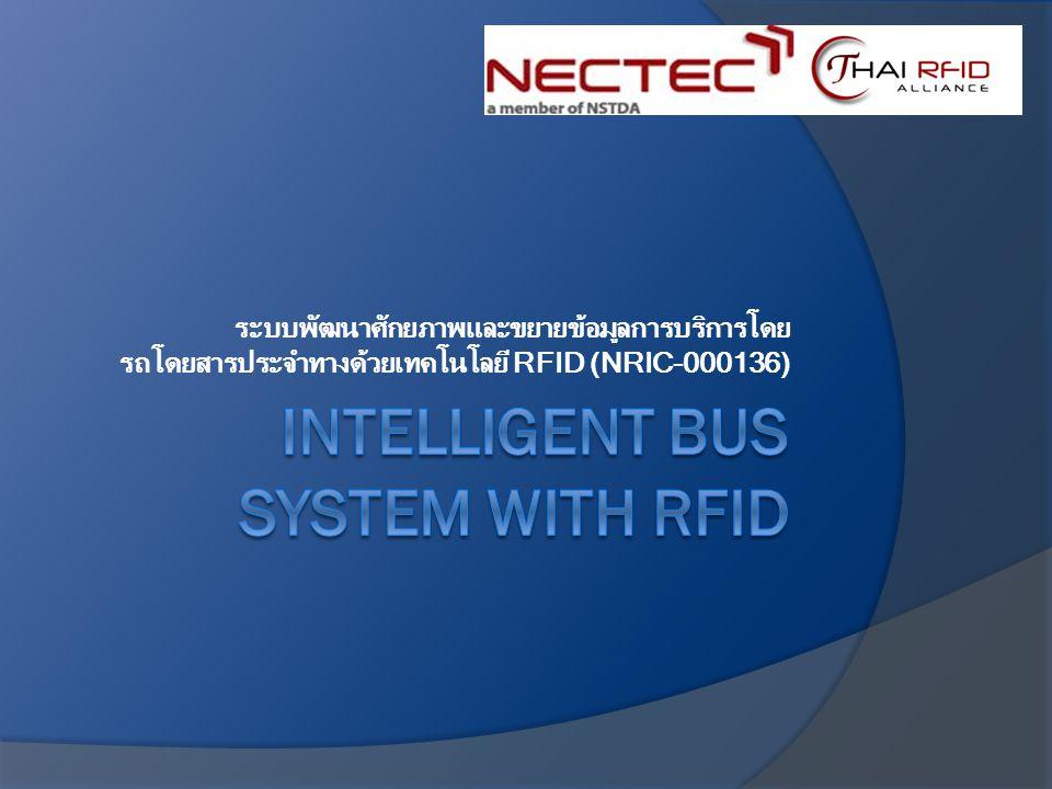 ระบบพัฒนาศักยภาพและขยายข้อมูลการบริการโดย รถโดยสารประจำทางด้วยเทคโนโลยี RFID (NRIC-000136)