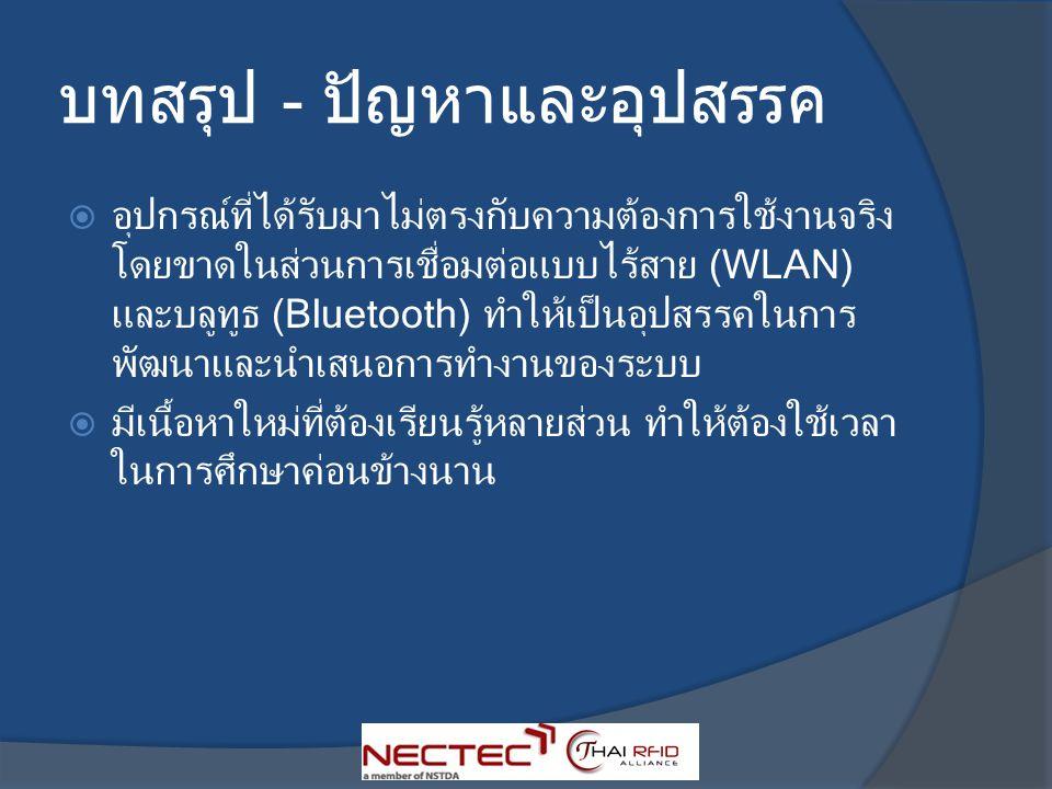 บทสรุป - ปัญหาและอุปสรรค  อุปกรณ์ที่ได้รับมาไม่ตรงกับความต้องการใช้งานจริง โดยขาดในส่วนการเชื่อมต่อแบบไร้สาย (WLAN) และบลูทูธ (Bluetooth) ทำให้เป็นอุ
