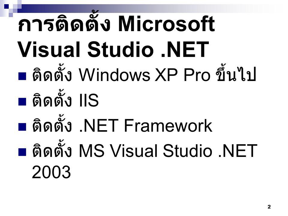 3 Microsoft Visual Studio.NET เครื่องมือของ MS ที่ใช้ในการพัฒนา แอปพลิเคชั่น.NET เป็น Integrated Development Environment (IDE) สำหรับ พัฒนาโปรเจ็ค ภายใต้เทคโนโลยี.NET