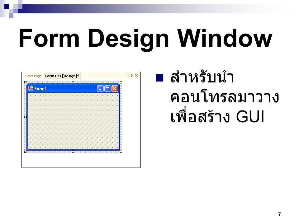 7 Form Design Window สำหรับนำ คอนโทรลมาวาง เพื่อสร้าง GUI