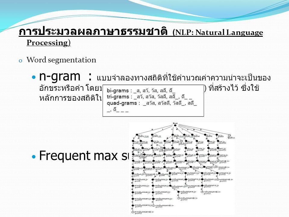 การประมวลผลภาษาธรรมชาติ (NLP: Natural Language Processing) o Word segmentation n-gram : แบบจำลองทางสถิติที่ใช้คำนวณค่าความน่าจะเป็นของ อักขระหรือคำ โด