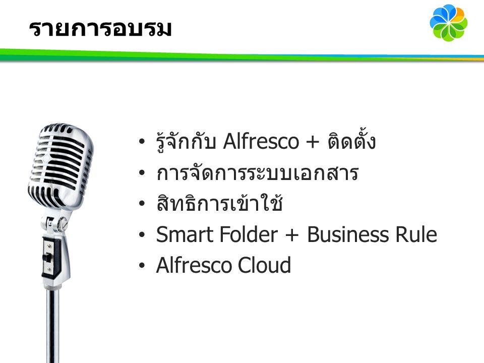 รายการอบรม รู้จักกับ Alfresco + ติดตั้ง การจัดการระบบเอกสาร สิทธิการเข้าใช้ Smart Folder + Business Rule Alfresco Cloud