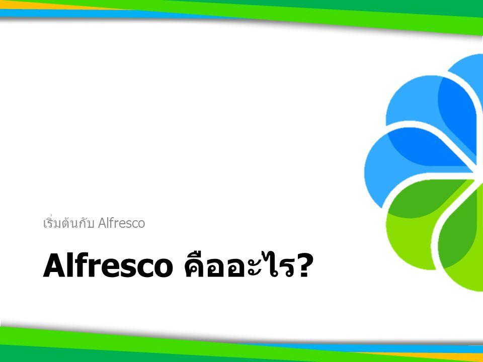 Alfresco คืออะไร? เริ่มต้นกับ Alfresco