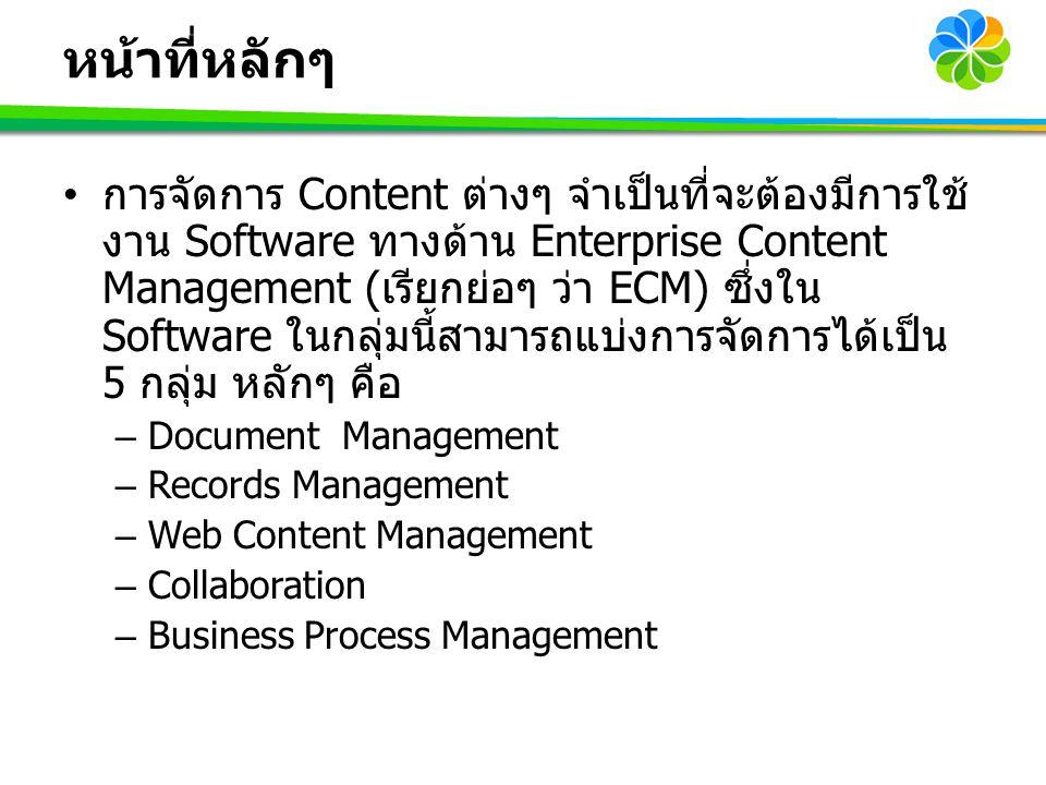 หน้าที่หลักๆ การจัดการ Content ต่างๆ จำเป็นที่จะต้องมีการใช้ งาน Software ทางด้าน Enterprise Content Management (เรียกย่อๆ ว่า ECM) ซึ่งใน Software ใน