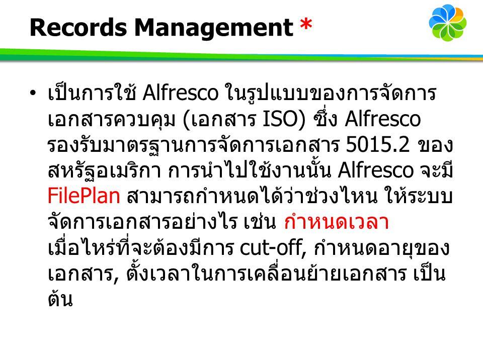 Records Management * เป็นการใช้ Alfresco ในรูปแบบของการจัดการ เอกสารควบคุม (เอกสาร ISO) ซึ่ง Alfresco รองรับมาตรฐานการจัดการเอกสาร 5015.2 ของ สหรัฐอเม