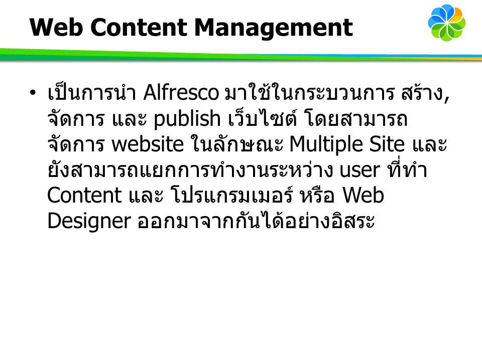 Web Content Management เป็นการนำ Alfresco มาใช้ในกระบวนการ สร้าง, จัดการ และ publish เว็บไซต์ โดยสามารถ จัดการ website ในลักษณะ Multiple Site และ ยังส