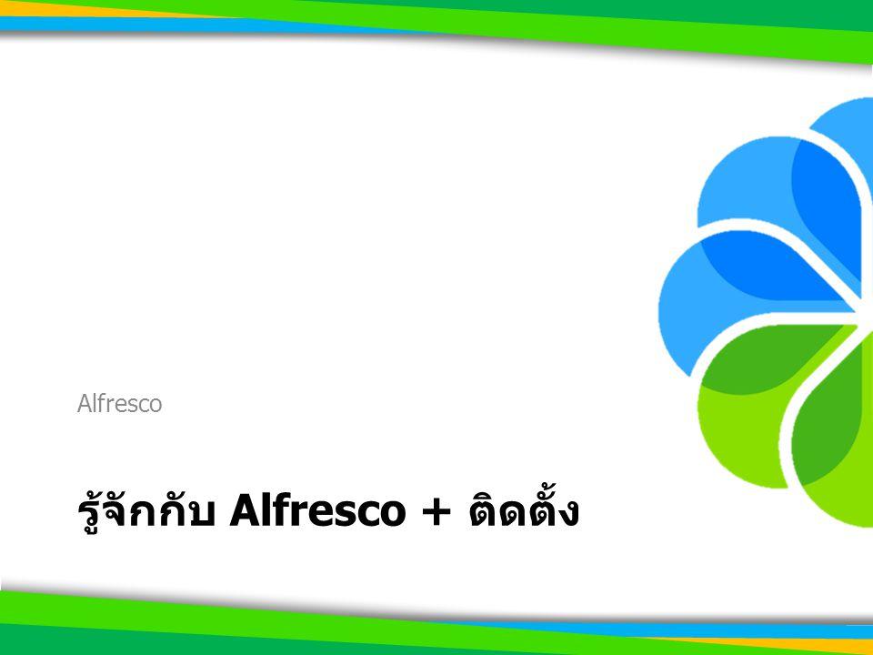รู้จักกับ Alfresco + ติดตั้ง Alfresco