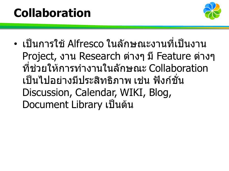 Collaboration เป็นการใช้ Alfresco ในลักษณะงานที่เป็นงาน Project, งาน Research ต่างๆ มี Feature ต่างๆ ที่ช่วยให้การทำงานในลักษณะ Collaboration เป็นไปอย