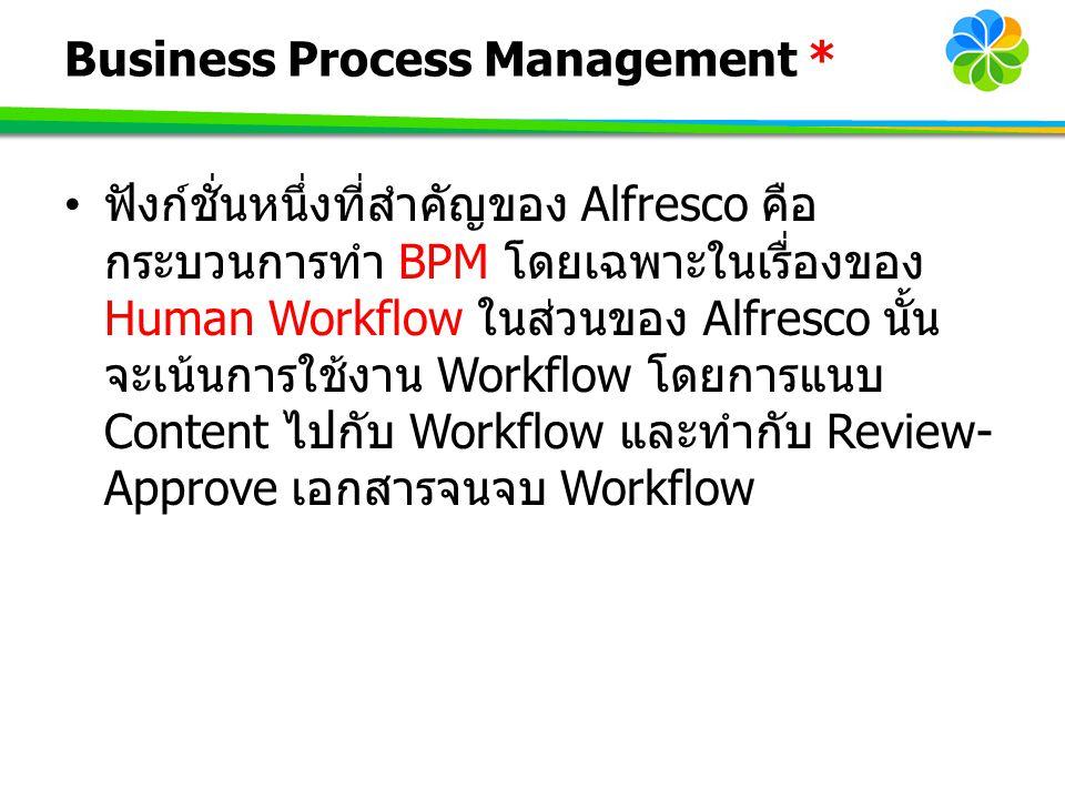 Business Process Management * ฟังก์ชั่นหนึ่งที่สำคัญของ Alfresco คือ กระบวนการทำ BPM โดยเฉพาะในเรื่องของ Human Workflow ในส่วนของ Alfresco นั้น จะเน้น