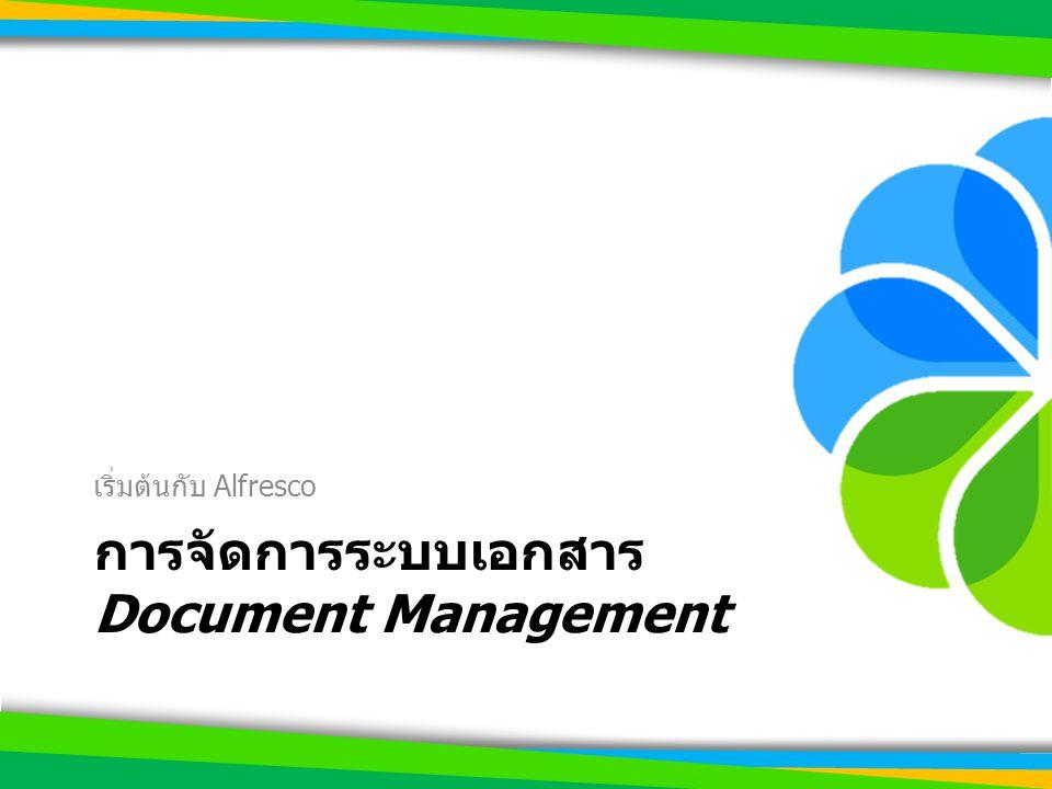 การจัดการระบบเอกสาร Document Management เริ่มต้นกับ Alfresco