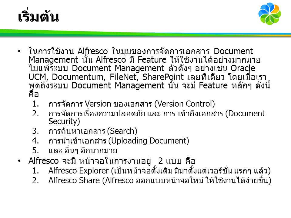 เริ่มต้น ในการใช้งาน Alfresco ในมุมของการจัดการเอกสาร Document Management นั้น Alfresco มี Feature ให้ใช้งานได้อย่างมากมาย ไม่แพ้ระบบ Document Managem